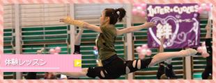 新体操|体験レッスン